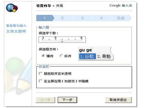 谷歌拼音输入法