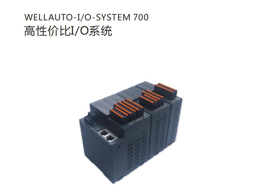 SM700系列分布式IO系统