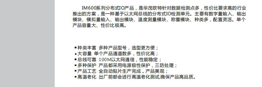 IM600系列独立从站产品