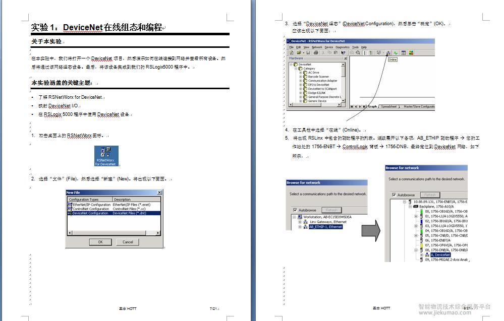 通过 DeviceNet 查看设备教程