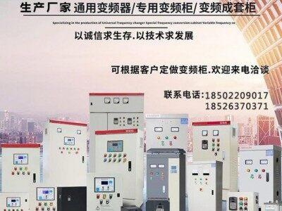 ATMS奥托米顺变频器280KW三相交流变