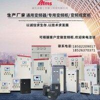 ATMS奥托米顺变频器280KW三相交流变频器配电柜厂