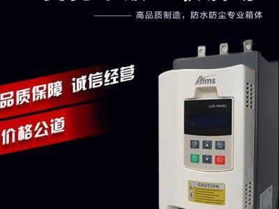 ATMS奥托米顺变频器球磨机变频器变