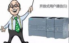西门子PLC以太网开放式用户通信连载(1)-TCON