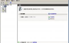 windows server 2008系统VPN服务配置