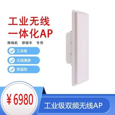 DB6000ACGLT90-Y 2.4G/5.8G 1700M 工业级天线一体化云管理无线AP