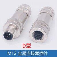 M12航空插头4芯D型公头母头金属螺纹屏蔽连接器传感器插头
