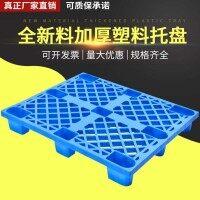 丹东塑料托盘厂家,仓储叉车货板-沈阳兴隆瑞