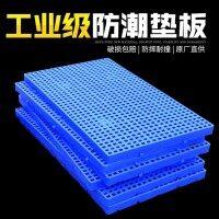 盘锦塑料垫板厂家,仓库防潮地堆板-沈阳兴隆瑞