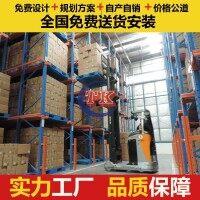通廊货架 驶入式重型货架定制找广东通快货架厂