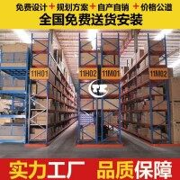深圳货架厂家定制 窄巷道式货架  重型仓库货架批发