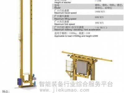 巷道堆垛机重型高架自动化立体仓库