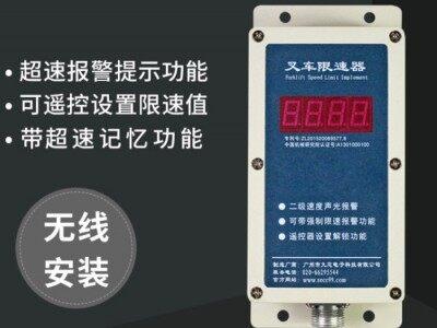九芯电子深圳牵引叉车限速器 广州叉