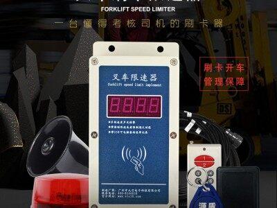 九芯-N2012A-抚州叉车超速报警器价