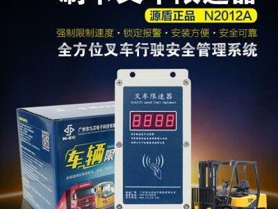 九芯-N2012A-大兴安岭叉车限速器厂