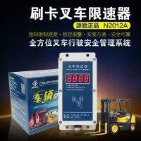 九芯-N2012A-大兴安岭叉车限速器厂商