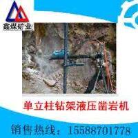 供应单立柱钻架液压凿岩机