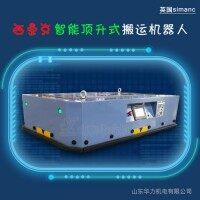 山东华力机电 搬运机器人 智能顶升式AGV 厂家直销