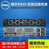 戴尔/Dell PowerEdge R840机架式服务器厂家指定成都销售中心仅售49999元