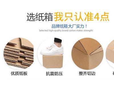【卓尔雅】快递纸箱三/五层瓦楞邮政