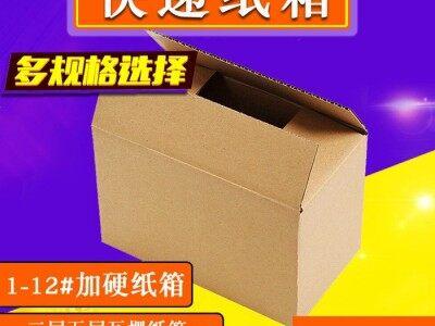 廊坊【纳达尔】纸箱包装厂家专业生