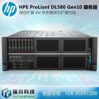 惠普(HP)HPE服务器 DL580 G10/Gen10 4U机架式高端服务器主机 双机热备服务器 虚拟化服务器