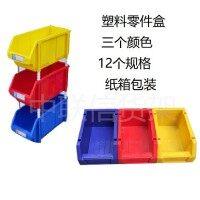库房收纳盒分割零件盒卡片收纳盒配件盒试管收纳盒收纳作业盒分类盒硬币分类整理盒北京塑料生产厂