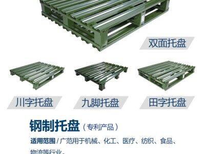 石家庄钢垫板订做,钢托盘,木托盘,仓