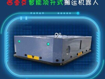搬运机器人 智能顶升式AGV 厂家直销