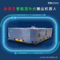 搬运机器人 智能顶升式AGV 厂家直销 山东华力机电