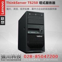 成都市联想企业服务器总代理商_TS250服务器双核酷睿i3-7100 3.9GHz用友服务器 联想服务器