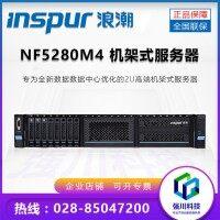 浪潮(INSPUR)英信NF5280M4服务器_成都浪潮服务器总经销商_绵阳浪潮服务器分销商_西昌浪潮供应商