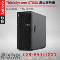 成都联想服务器总代理_Lenovo thinksystem ST558双路塔式服务器企业级产品