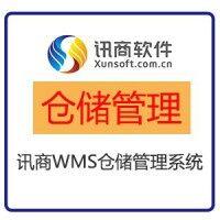 长沙讯商WMS仓储管理软件