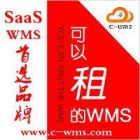 C-WMS云仓储管理系统