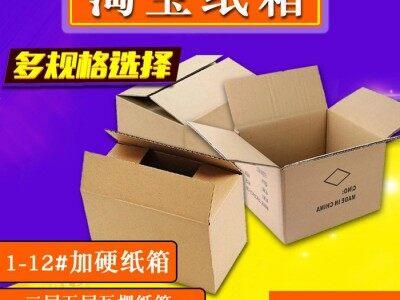 纸箱、纸箱厂、快递纸箱、邮政纸箱