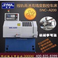 非标机床厂家上海西码SNC-A200型精密非标数控机床