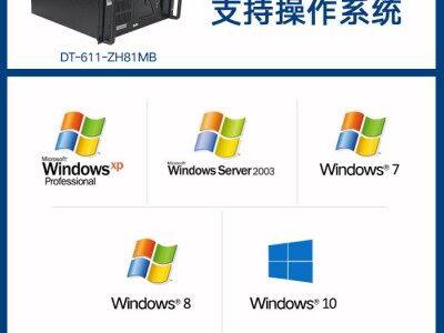 Dongtintech 东田黑色工控机主机IPC