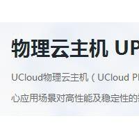 UCloud 物理服务器