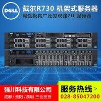 成都戴尔服务器代理商_Dell PowerEdge R730主机机架式双路至强ERP文件共享存储现货