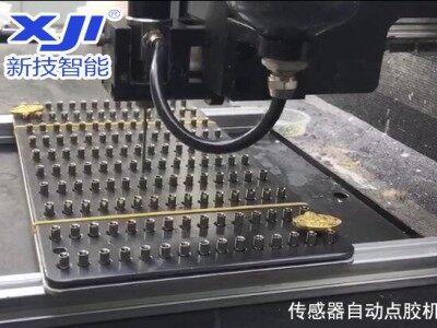 新技智能视觉自动点胶机 滴胶机 传
