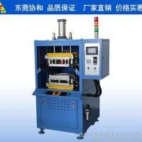 东莞协和塑料熔接机 针对工件的内部、不规则形状的工件,焊接出密封强度高且一致工件,无耗材
