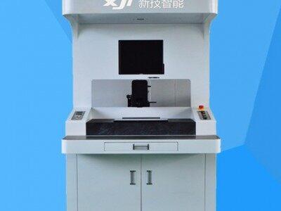 新技智能  XJI-368 全自动视觉智点