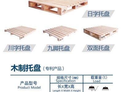 石家庄钢栈板定做,钢托盘,木托盘,仓