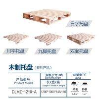 石家庄钢栈板定做,钢托盘,木托盘,仓库用托盘
