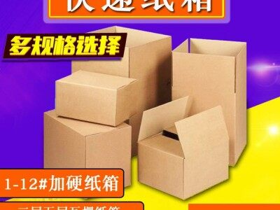 北京纸箱厂、北京纸箱定制厂、北京