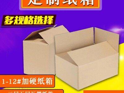 保定纸箱厂、保定物流包装纸箱、保