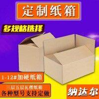 保定纸箱厂【、保定物流包「装纸箱、保定快递纸↑箱、保定邮政纸箱、品质保证,量大可议