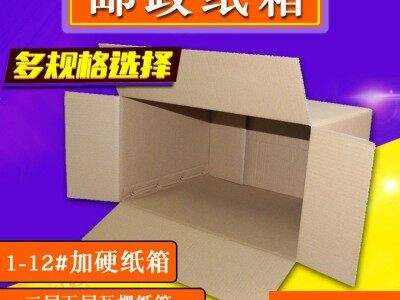 搬家纸箱、快递纸箱、邮政纸箱、物