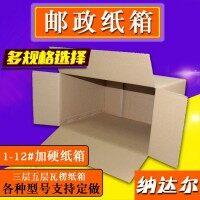 搬家纸箱、快递纸箱、邮政纸箱、物流ω 打包纸箱、纸箱定制、纸箱厂家,价格优惠、量大可议